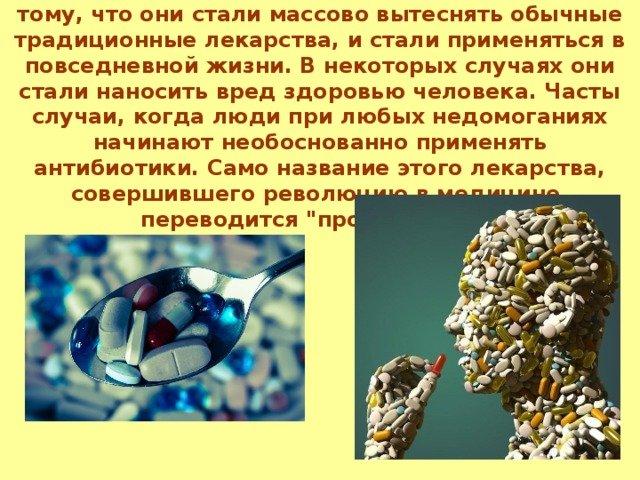 Сколько раз в год можно пить антибиотики?