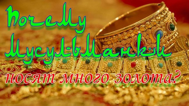 Почему эмиратские девушки носят на себе много золота?