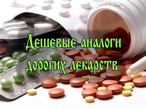 Дешёвые аналоги дорогом импортным препаратам, дешевле аналоги дорогих лекарств, список аналогов лекарств, аналоги дорогих лекарств, дешёвые аналоги дорогих лекарств, препарат аналог