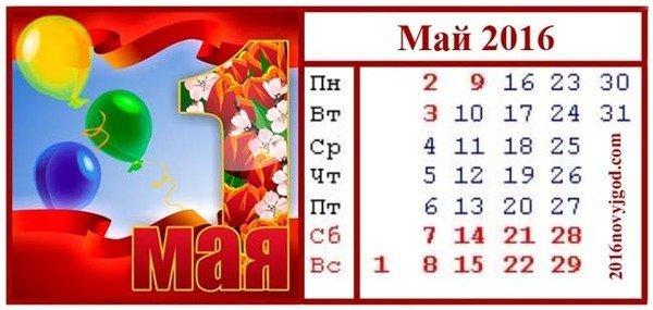 праздники в календаре