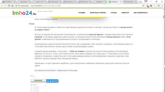 Каковы отзывы об опроснике anketka.ru