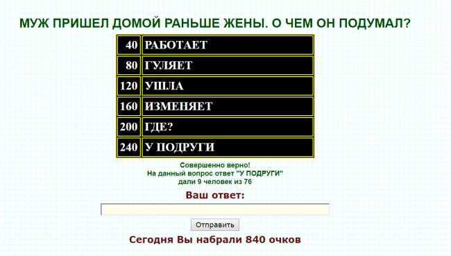 Оответы  16.11.2017 года в игре 100 к 1.