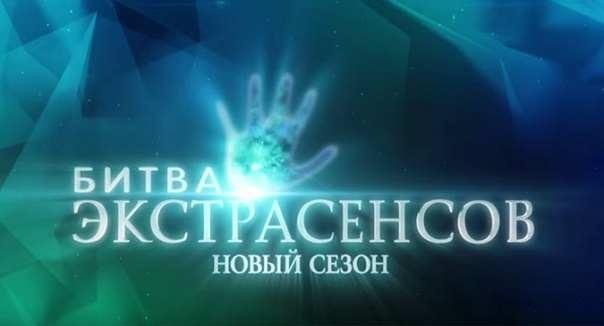Битва Экстрасенсов 18 сезон