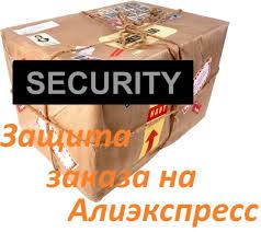 защита заказа на Алиэкспресс