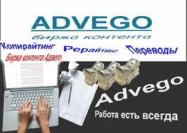 биржа Адвего