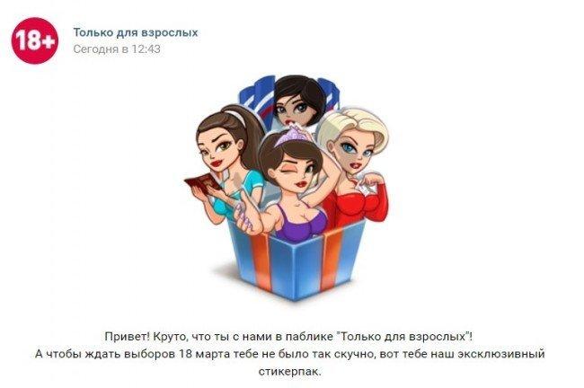 Как получить стикеры Election Girl Вконтакте?