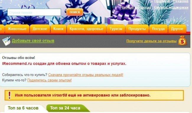 Айрекоменд Сайты Знакомств
