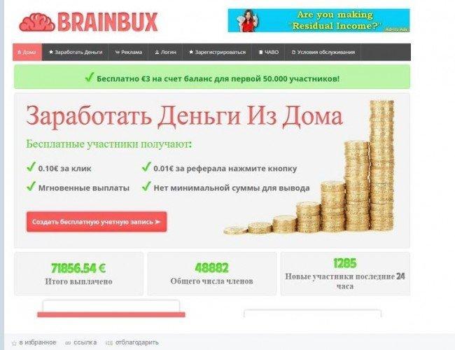 """Сайт """"brainbux.com"""": что это?"""