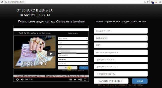 Сайт diamondsiteweb.xyz - лохотрон?