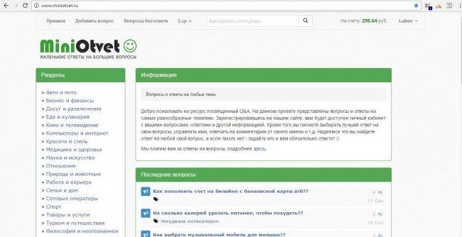 """Сайт """"МиниОтвет"""": вопросы"""