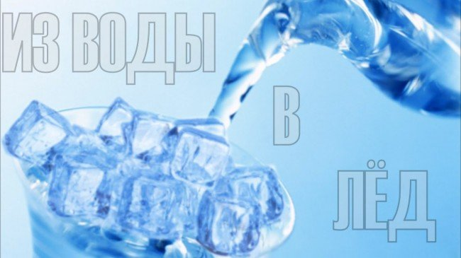 Какая вода быстрее превращается в лед?