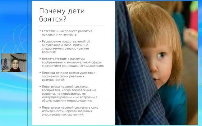 почему дети боятся