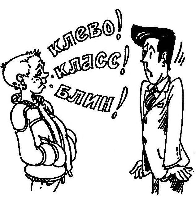 примеры молодежных жаргонизмов в русской речи