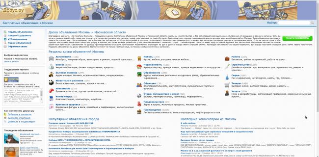 Сайт рекламы и объявлений Дорус.