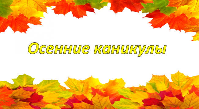 konchayutsya-osennie-kanikuli