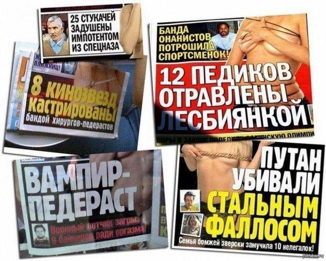 Публикации жёлтой прессы.