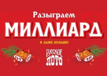 Миллиард. Русское лото