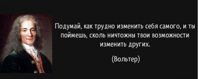Вольтер - автор цитаты
