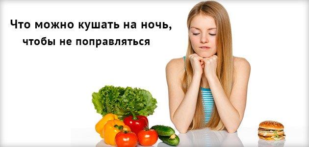 Какие блюда можно кушать перед сном чтобы не поправиться?