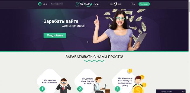 Сайт sarafanka.com, какие отзывы? Сарафанка - это лохотрон или нет?