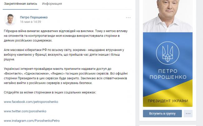 Почему запретили ВК в Украине