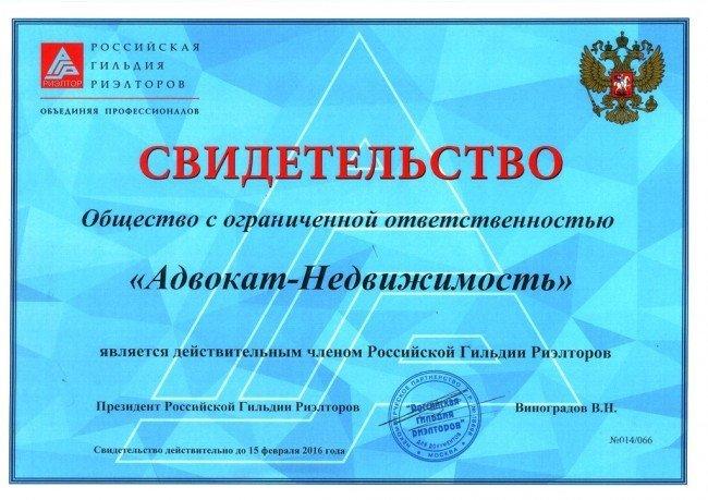 свидетельство о регистрации агентства
