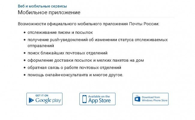 мобильное приложение почты россии