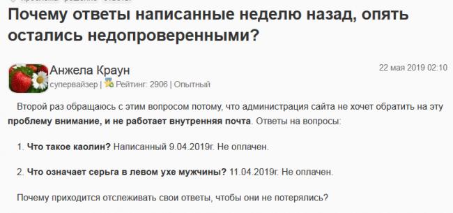 Проблемы на сайте Вовет.