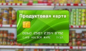 продуктовые карточки введут в 2017 году