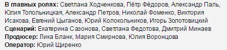 """""""Вы все меня бесите"""" - в главных ролях"""