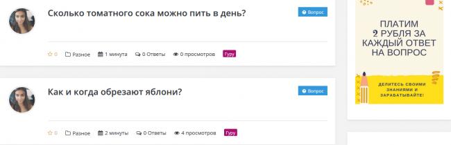 Сайт Вопросов и ответов.