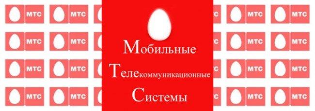 """""""100 минут в МНР"""" от МТС - что это означает?"""