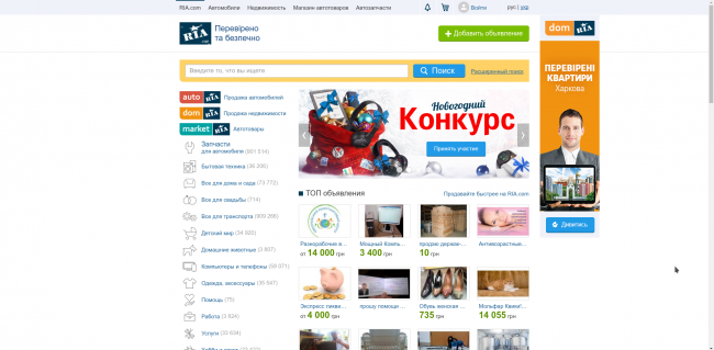 Доска объявлений ria.com