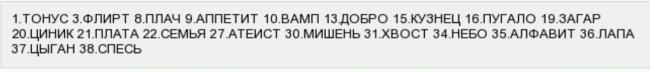Московский кроссворд номер 4