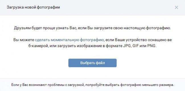 загрузка аватара