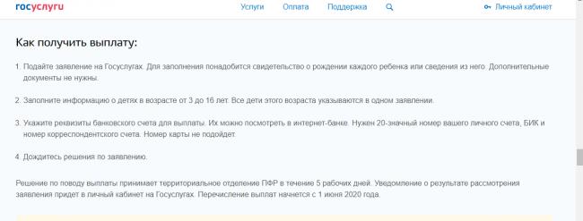 Как получить выплатум в размере 10000 руб. на детей с 3 до 16 лет?