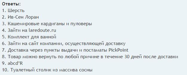 "Какие ответы на ""Викторину №6 с призами"" от ""La Redoute"" сайт много.ру?"