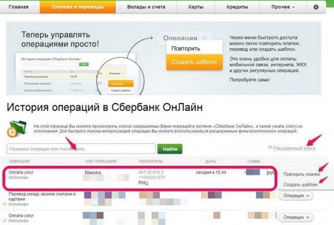 Сбербанк Онлайн: история платежей