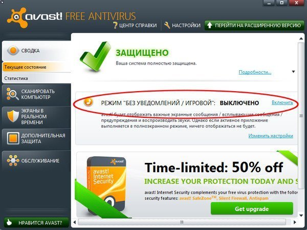 антивирусная программа Аvast.