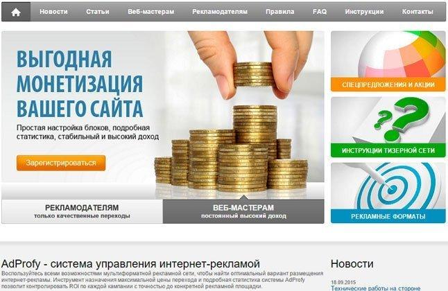 Монетизация сайта, интернет заработок
