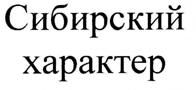 Сибирский характер. Заголовок