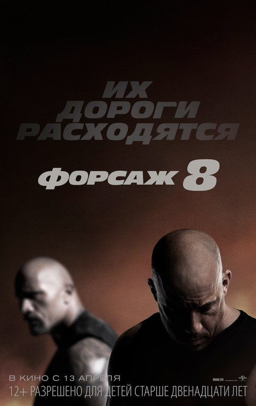 Форсаж 8: фильм