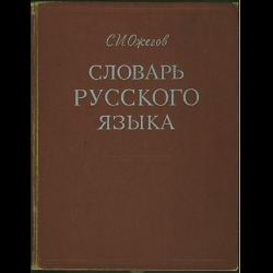 Как правильно разобрать слово словарь по составу