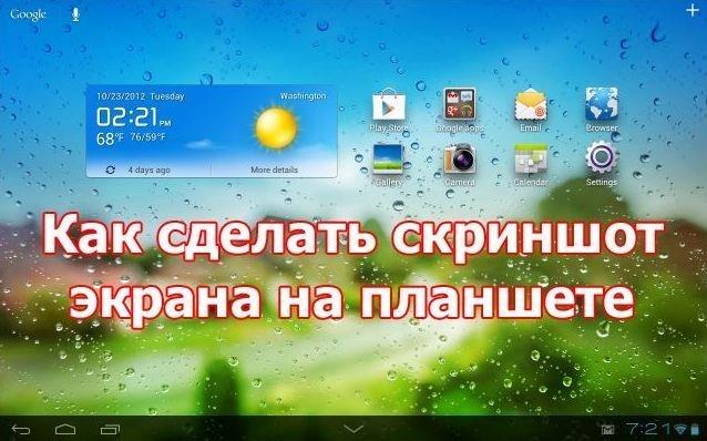 Как сделать скриншот экрана на смартфоне или планшете