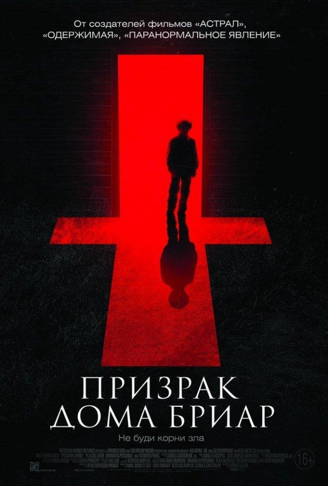Призрак дома Бриар: фильм