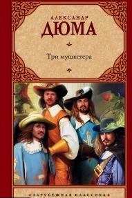 """""""Три мушкетера"""" Александра Дюма"""