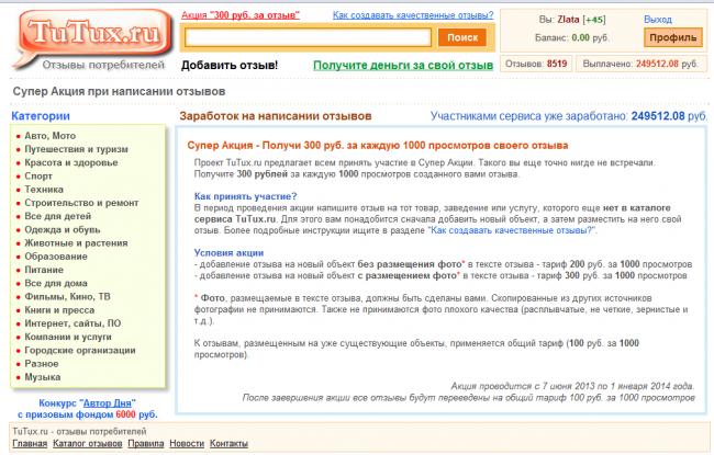 Какие отзывы о сайте tutux.ru?