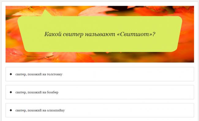 Вопрос из викторины много.ру.