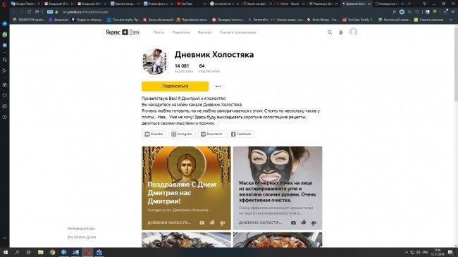 Скриншот моего канала на Яндекс.Дзеной канал