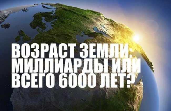 Возраст Земли.